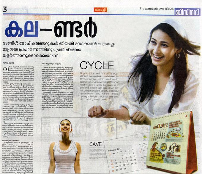 Malayalam Manorama